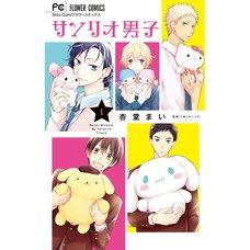 Sanrio Danshi Vol. 1