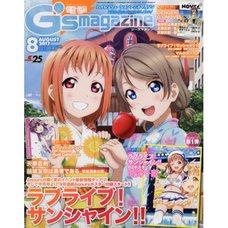 Dengeki G's Magazine August 2017
