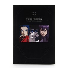Ghost in the Shell Perfect Book 1995-2017