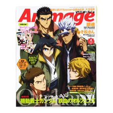 Animage April 2017 w/Yuri!!! on Ice stationery set and B2 double-sided poster