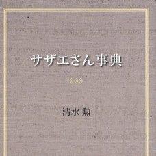 Sazae-san Dictionary