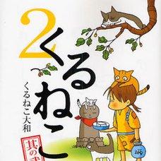 Kuruneko Vol.2