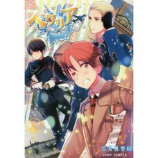 Hetalia: World Stars Vol. 1
