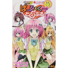To Love-Ru / To Love-Ru Darkness Official Data Book: Perfect To Love-Ru!