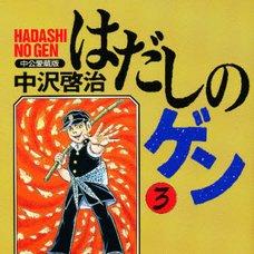 Barefoot Gen Vol.3