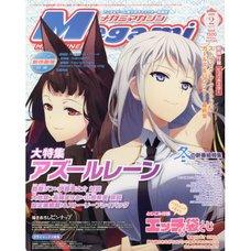 Megami Magazine February 2020