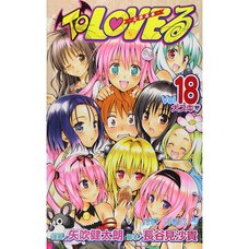 To Love-Ru Vol. 18