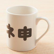 Japanese Netspeak Mug - Kami