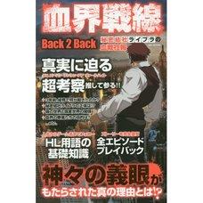 Blood Blockade Battlefront: Back 2 Back - Secret Organization Libra Blood Battle Company Report