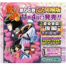 Gintama Vol. 66 w/ Anime DVD
