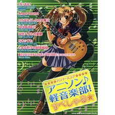 Anison ♪ Band Club! Special ☆ Band Score Vol. 1