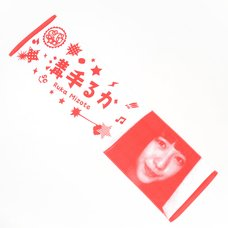 Super Girls Member Sports Towel: Ruka Mizote