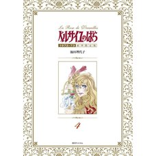 The Rose of Versailles 1972-73 Vol. 4