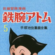 Astro Boy Mighty Atom Long Adventure Manga 1958-60 Vol.5