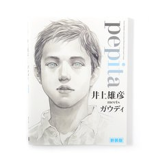 Pepita: Takehiko Inoue Meets Gaudi (New Edition)