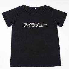 Ai Rabu Yuu (I Love You) T-Shirt