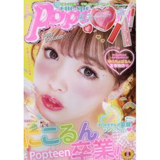 Popteen August 2017