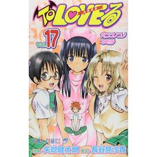 To Love-Ru Vol. 17