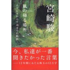 Where the Wind Returns The Path from Nausicaa to Chihiro