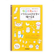 How to Draw Yuru-Kawaii Ilustration & Lettering Book