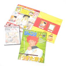 Jump-Ryu! Vol. 20 Pyu to Fuku! Jaguar w/ Manga Drawing Tutorial DVD