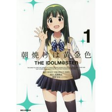 Asayake wa Koganeiro: The Idolm@ster Vol. 1