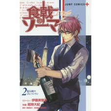Food Wars! Shokugeki no Soma L'e´toile Vol. 2
