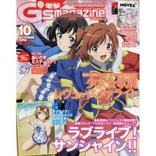 Dengeki G's Magazine October 2018