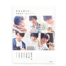 Kimi to Boku to: Male Voice Actors x Cats Photo Book
