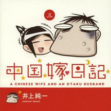 A Chinese Wife and an Otaku Husband Vol.3