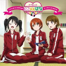 NicoRinPana Theme Song DJ CD | TV Anime Love Live! Love Li-Bu Radio Kagai Katsudou Theme Song