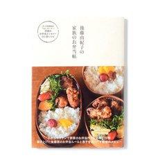 Proper Living Series: Yukiko Goto's Family Bento Book