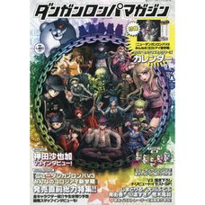 Dengeki PlayStation Extra Issue February 2017