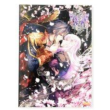 Reine des Fleurs Official Visual Fan Book
