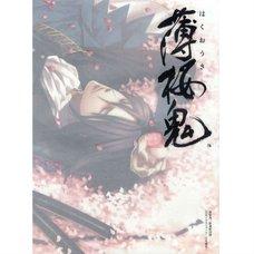 Hyakkaryouran: Hakuoki Shinsengumi Kitan Official Illustration Book