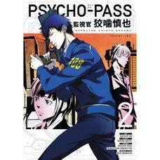 Psycho-Pass: Inspector Shinya Kogami Vol. 2