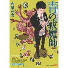 Blue Exorcist Vol. 18 w/ Drama CD
