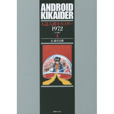 Android Kikaider 1972 Complete Version