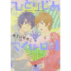 Hitorijime My Hero Vol. 4 Special Edition