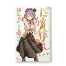 Dagashi Kashi Official Fan Book: Let's Play with Hotaru-san!