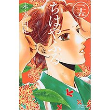 Chihayafuru Vol. 35
