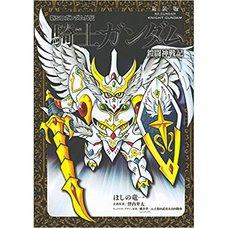 New SD Gundam Legend: Knight Gundam Gaito Shinsenki