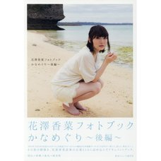 Kana Hanazawa Photo Book: Kanameguri Vol. 2