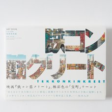 Tekkonkinkreet Art Book: White Side Construction