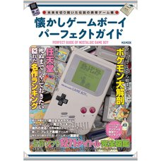 Natsukashi Game Boy Perfect Guide