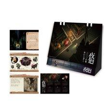 Yomawari 2016 Calendar