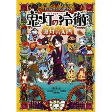 Comic & Anime Official Guide: Hozuki's Coolheadedness: Hozuki Nandemo Nyumon