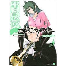 Yozakura Quartet Vol. 19 Limited Edition w/ Comic Planner