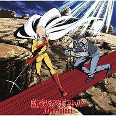 One-Punch Man Season 2 Opening Theme: Seijaku no Apostle