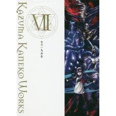 Kazuma Kaneko Works Ⅶ